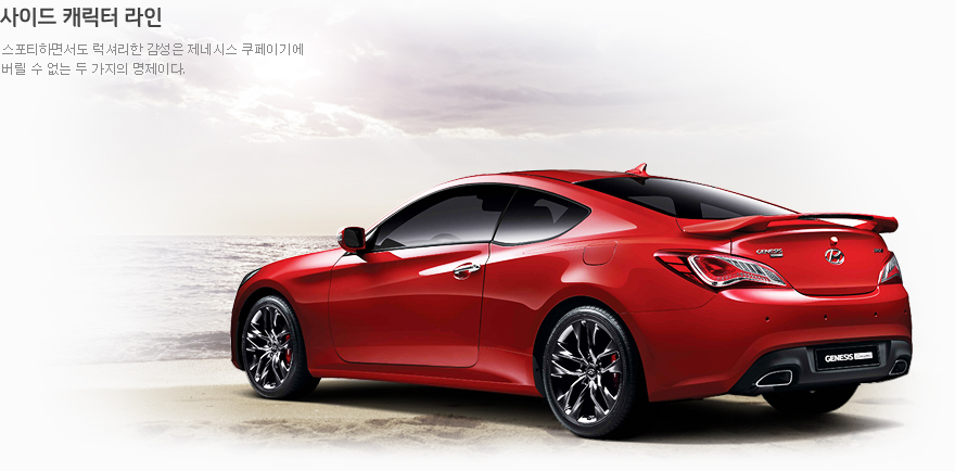 2014 Hyundai Genesis Coupe Receives New Updates For South Korea   Hyundai  Aftermarket