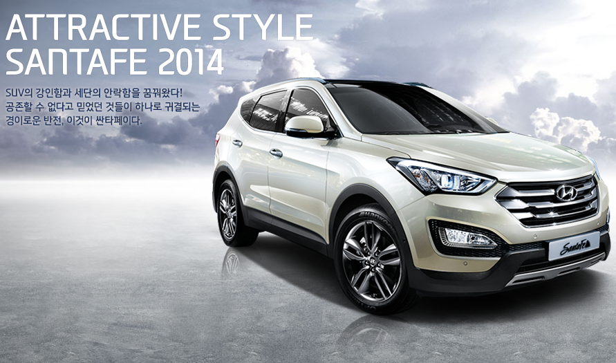 2014 Hyundai Santa Fe Receives New Updates In South Korea