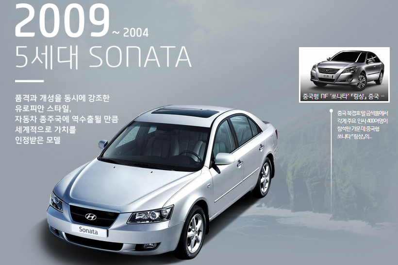 fifth-generation-sonata