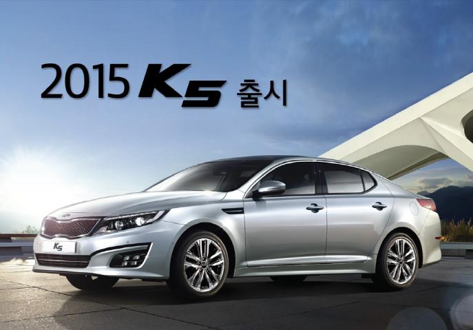 Kia launched 2015 optima in south korea the korean car blog for Kia motors south korea