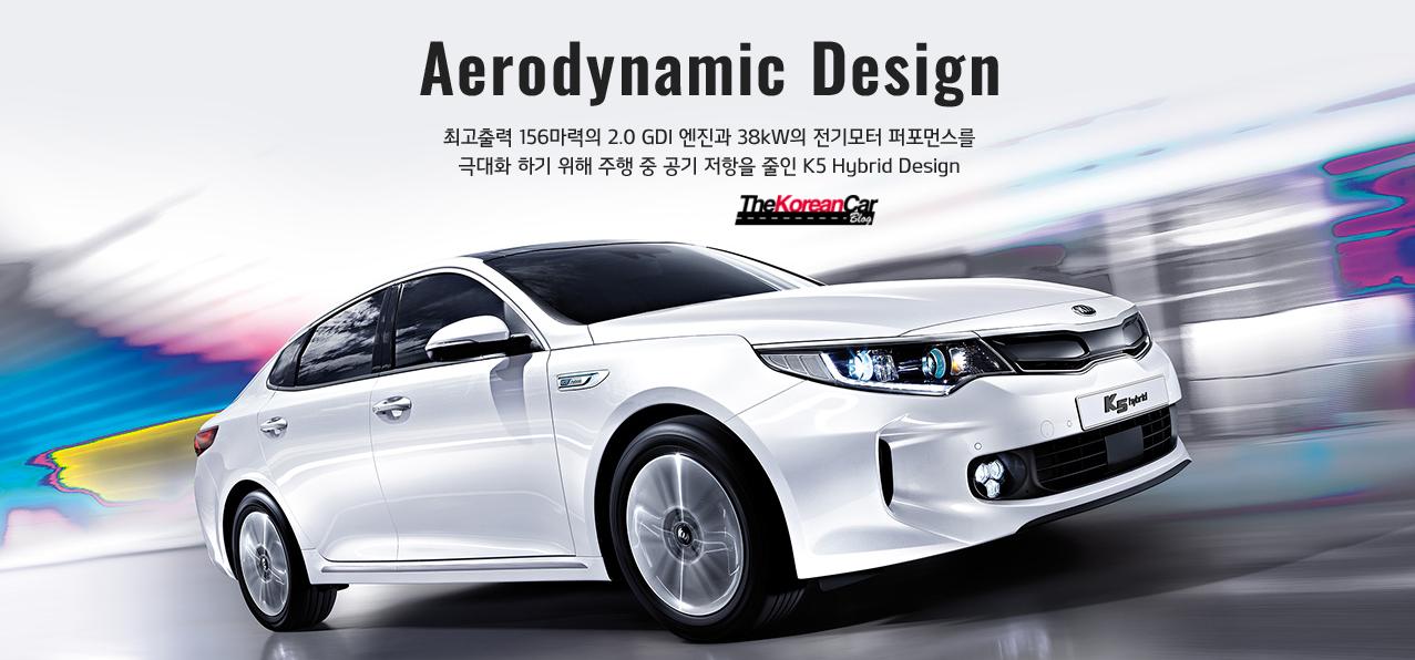 say hello to 2016 kia optima hybrid the korean car blog. Black Bedroom Furniture Sets. Home Design Ideas