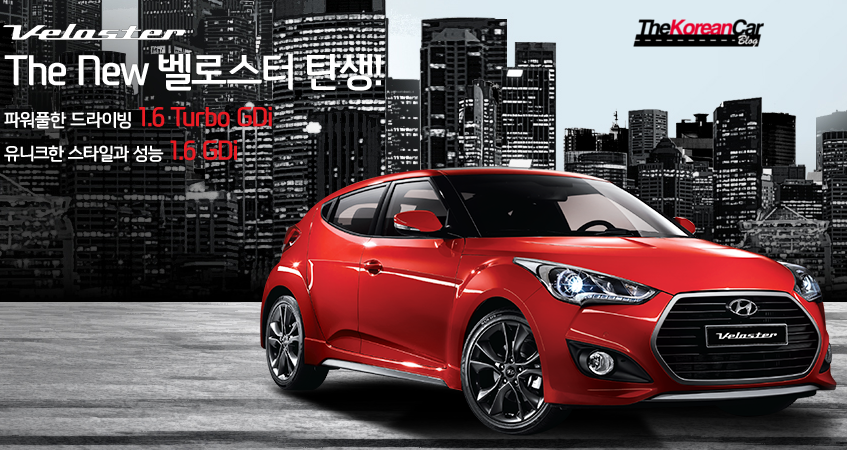 Refreshed Veloster Turbo launched in South Korea with 7-speed DCT & 204 hp