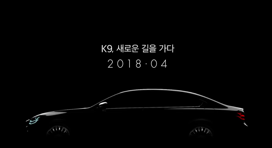 Second Gen Kia K9 to Debut on April