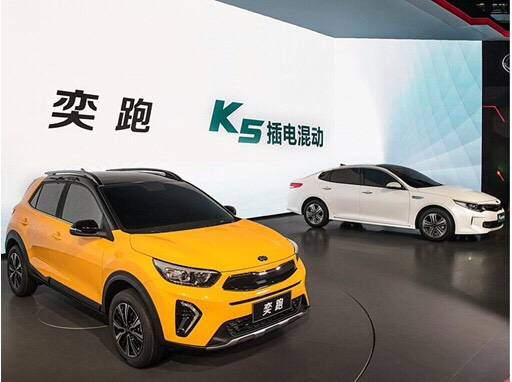 Kia Revealed Yipao & K5 PHEV in Beijing