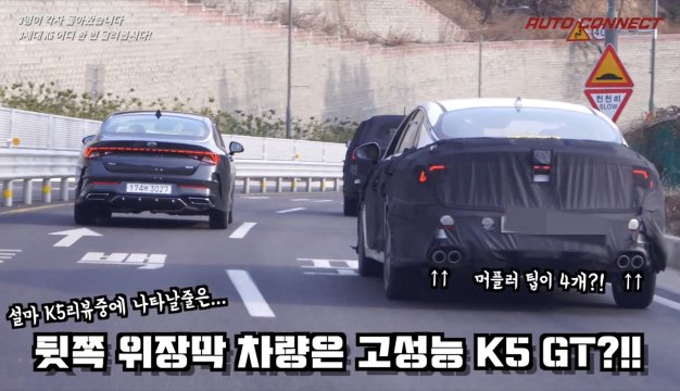 Kia K5 GT Spied Again w/ 4-Exhaust